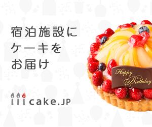 ケーキの注文