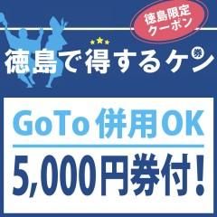 徳島で得するケン付き専用プラン・GoToキャンペーン対象施設!当館限定の特典付き宿泊プラン販売中