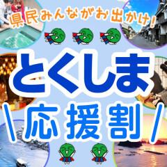 徳島県民限定「みんなで!とくしま応援割」で最大5,000円割引&最大2,000円クーポン付き!